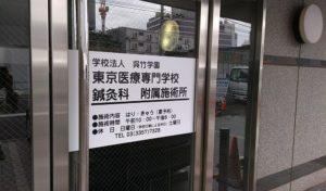 「東京医療専門学校(呉竹学園)」の特徴(違い)を解説