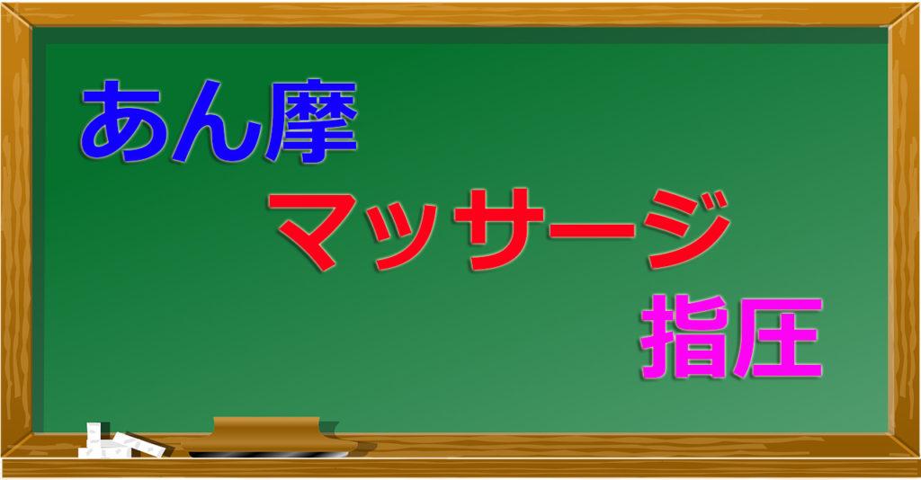 「あん摩」・「マッサージ」・「指圧」の特徴・種類【一覧表】