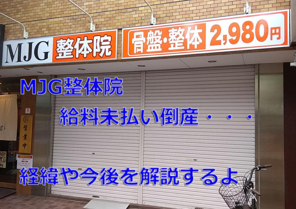 【倒産】MJG接骨院の給料未払い破産の「経緯」と「今後」 | 猿でもわかるように解説