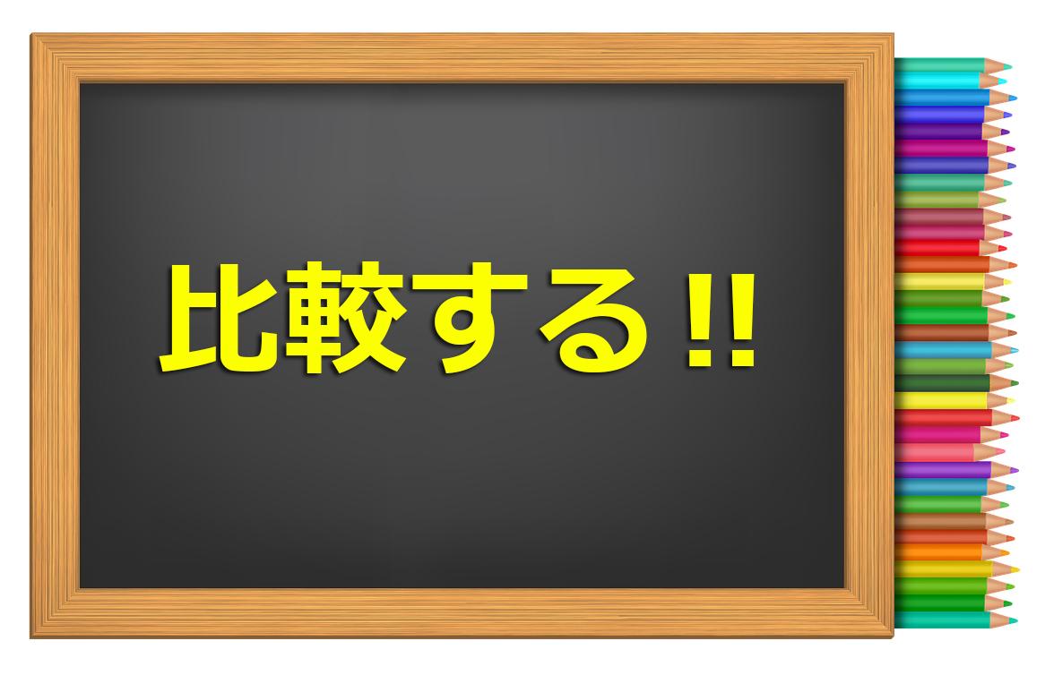 【マッサージだけ学ぶメリットは?】長生学園と日本指圧専門学校(浪越学園)を比較する