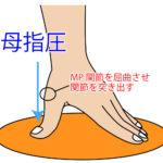 母指圧の基本(これ知ってないと指を壊すよ)