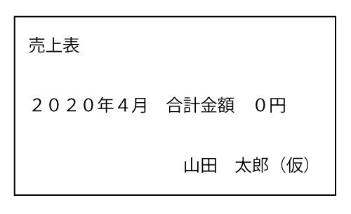 2年目5月:定額給付金10万円+持続化給付金30万円の臨時収入ゲット!