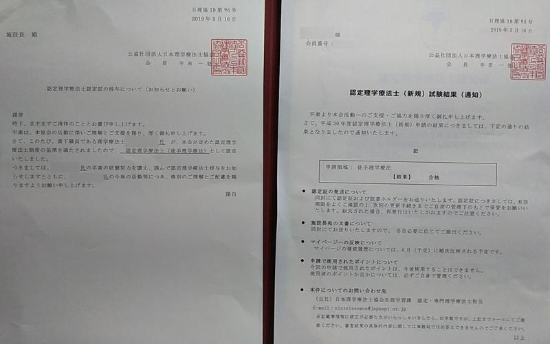 1年6月【資格取得】:理学療法士の試験合格! 先日、認定証が届きました。