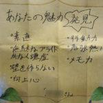 1年目1月【ジョハリの窓】:サロン店長から手紙をもらった