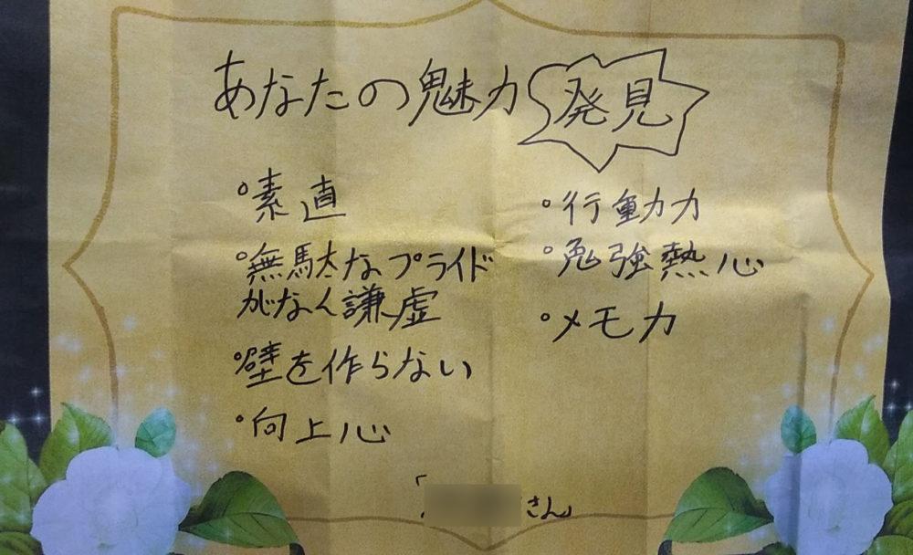 1年1月【ジョハリの窓】:サロン店長から手紙をもらった